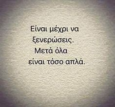 μμμμμμμμ...... Funny Greek Quotes, Greek Memes, Sad Love Quotes, Wisdom Quotes, Life Quotes, Saving Quotes, Serious Quotes, Cute Texts, Clever Quotes
