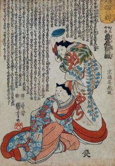 Title: Kagamiya na zôri haji no dan    Artist: Kuniyoshi