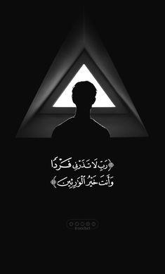 ربّ لاتذرني فرداً وأنت خير الوارثين💛 Quran Wallpaper, Islamic Quotes Wallpaper, Surah Al Quran, Islam Quran, Beautiful Quran Quotes, Arabic Love Quotes, Allah, Noble Quran, My Kind Of Love