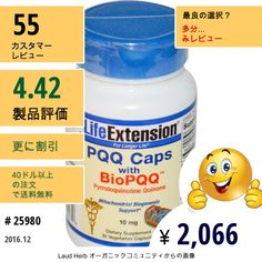 Life Extension #LifeExtension #酸化防止剤 #アンチエイジング