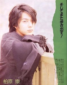 柏原崇 Itazura Na Kiss, Japanese Men, Handsome, Actors, My Love, Boys, Cute, Anime, Celebs