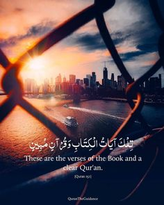 Allah Quotes, Muslim Quotes, Arabic Quotes, Islamic Quotes, Duaa Islam, Islam Quran, Beautiful Names Of Allah, Noble Quran, Names Of God
