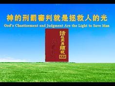 【東方閃電】全能神教會神話詩歌《神的刑罰審判就是拯救人的光》