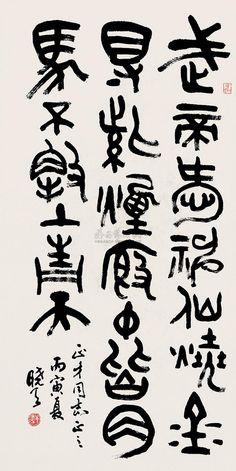 书法 — Single Xiaotian Calligraphy