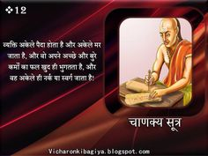 Chanakya sutra 12