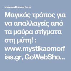 Μαγικός τρόπος για να απαλλαγείς από τα μαύρα στίγματα στη μύτη! : www.mystikaomorfias.gr, GoWebShop Platform