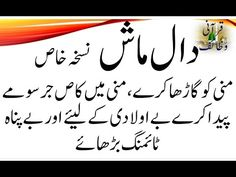Qurani wazaif | Wazaif  Qurani | Qurani wazifa | asan wazifa | asan waza...