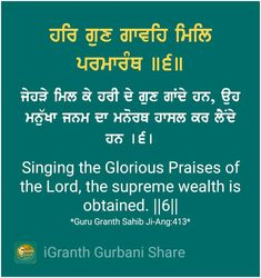 Shri Guru Granth Sahib, My Singing, Wealth, Lord, Reading, Word Reading