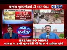 India News: Sonia Gandhi calls a meeting over the ordinance of Food Security Bill