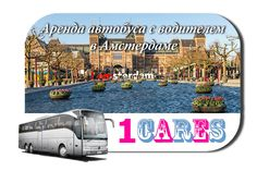 Rent a coach in Amsterdam with driver Amsterdam, Bus, Europe, Day Trip, Location, Chauffeur, Site Web, Html, Travel Agency
