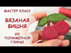 ВЯЗАНАЯ ВИШНЯ ✿ ПОЛИМЕРНАЯ ГЛИНА ✿ МАСТЕР КЛАСС ANNAORIONA - YouTube