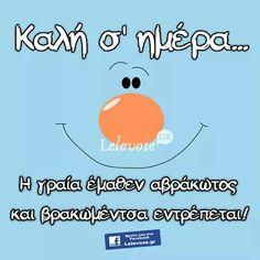 Kalimera Happy, Stitches, Ser Feliz, Being Happy