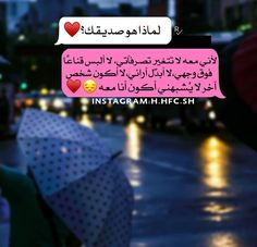 461 Best Friends images in 2019 | Arabic quotes, Friends