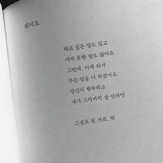 당신이 행복하고 내가 그럭저럭 살 만하니까 . #그때못한말 수록 글 Korean Phrases, Korean Quotes, Korean Words, Wise Quotes, Famous Quotes, Book Quotes, Inspirational Quotes, Korean Writing, Korean Lessons