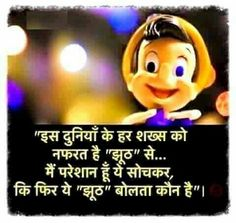Well Said Quotes 632333603918229972 - Source by Hindi Qoutes, Love Quotes In Hindi, Jokes In Hindi, Best Love Quotes, True Quotes, Quotations, Awesome Quotes, Favorite Quotes, Shayri Life