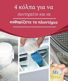 4 κόλπα για να συντηρείτε και να καθαρίζετε το πλυντήριο  Όλες οι συσκευές του σπιτιού μας χρειάζονται τακτικό #καθαρισμό, ακόμα κι αν #χρησιμοποιούνται για να καθαρίζουν. Το πλυντήριο είναι μία από τις συσκευές που χρησιμοποιούνται πολύ. Η #παραμέλησή του μπορεί να μην του επιτρέπει να κάνει σωστά τη δουλειά του και να καθαρίζει τα ρούχα σας.  #Παράξενα