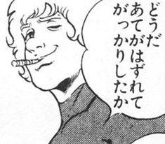 どうだい! どうだあてがはずれてがっかりしたか #レス画像 #comics #manga #コブラ #失望