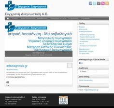 Νέο web site : ΣΥΓΧΡΟΝΗ ΔΙΑΓΝΩΣΤΙΚΗ
