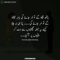Urdu Poetry Romantic, Love Poetry Urdu, Poetry Quotes, Funny Thoughts, Deep Thoughts, Imam Ali Quotes, Best Urdu Poetry Images, Poetry Feelings, Heartbroken Quotes