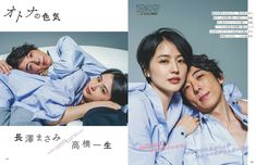 with(ウィズ) 2018年 02 月号 [雑誌] | |本 | 通販 | Amazon Thing 1, Suki, Cute Couples, Movie Stars, Short Hair Styles, Poses, Actresses, Actors, Female