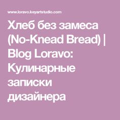 Хлеб без замеса (No-Knead Bread)   Blog Loravo: Кулинарные записки дизайнера