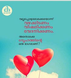 malayalam meaning of crush and dating