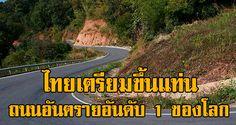 """WHO ชี้ """"ไทย"""" เตรียมขึ้นแท่นเบอร์ 1 """"ถนนอันตราย"""" ที่สุดในโลก - Madokhao"""