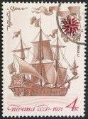 Vintage Russian Stamp