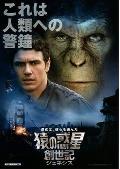 猿の惑星 ジェネシス