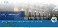 ISTIAIA PRESS : Η νέα ιστοσελίδα της Στερεάς Ελλάδας εργαλείο για ...