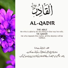 Al Asma Ul Husna 99 Names Of Allah God. The 99 Beautiful Names of Allah with Urdu and English Meanings. Allah Quotes, Quran Quotes, Quran Verses, Faith Quotes, Apj Quotes, Hindi Quotes, Quotations, Qoutes, Islam Hadith