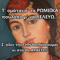 Ποντοσ Folk Dance, Did You Know, Knowing You, Greece, Memories, Humor, Amazing, Fitness, Quotes