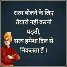 Hindi Quotes Images, Life Quotes Pictures, Hindi Quotes On Life, Motivational Quotes In Hindi, Good Life Quotes, Good Morning Quotes, Inspirational Quotes, Morning Images, Osho Quotes Love
