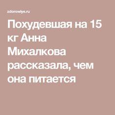 Похудевшая на 15 кг Анна Михалкова рассказала, чем она питается