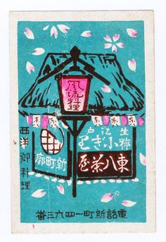Old Japanese Matchbox Label Inn