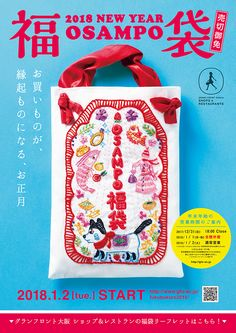 Japanese Graphic Design, Handmade Crafts, Commercial, Xmas, Graphics, Nice, Poster, Graphic Design, Christmas