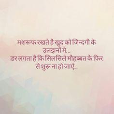 Kabhi bhi mohabbat ka silsila nahi shuru hona chaiye q k ye Kabhi bhi mohabbat ka silsila nahi shuru hona chaiye q k ye kuch ziyada hi dard … Kabhi bhi mohabbat ka silsila nahi shuru hona chaiye q k ye kuch ziyada hi dard deta h - Young Love Quotes, Strong Love Quotes, New Love Quotes, Shyari Quotes, Words Quotes, Life Quotes, Qoutes, Aging Quotes, Hindi Words