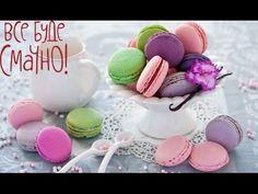 Рецепт великолепных макарун - Все буде смачно - Выпуск 104 - 15.11.2014