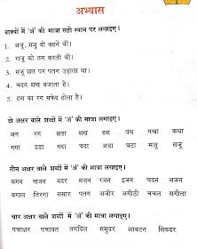 Hindi Grammar Work Sheet Collection for Classes 5,6, 7 & 8: Matra Work Sheets for Classes 3, 4, 5 and 6 With SOLUTIONS/ANSWERS Worksheets For Class 1, English Worksheets For Kindergarten, Writing Practice Worksheets, Hindi Worksheets, Grammar Worksheets, Hindi Poems For Kids, Consonant Blends Worksheets, Hindi Language Learning, Hindi Alphabet