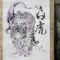"""Instagram media by jongkie - """"Byakko"""" - The White Tiger of West.  Watercolour and ink (for calligraphy) on Canson watercolour paper size 42,0x59,4 cm 200gsm. Painted with direct brush techniques (without pre-sketch). SOLD  #watercolour #watercolor #art #painting #chinese #japanese #animals #artwork #illustration #byakko #baihu by #jongkie #calligraphy"""