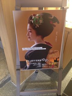 東京で見れるそうですよ(^o^)/ Beautiful photos of Satsuki taken by  Mr.Kawakami can be seen at Tokyo! http://setagaya-school.net/Event/14760/ At Furukawa Kai's space #kyoto #geiko #maiko