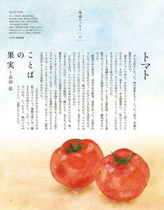 水彩イラストレーター 松野美穂|挿絵のイラスト