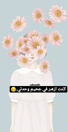 😔 Umbrella Painting, Funny Arabic Quotes, Aesthetic Iphone Wallpaper, Exo, Life Quotes, Cartoon, Sayings, Nice, Nature