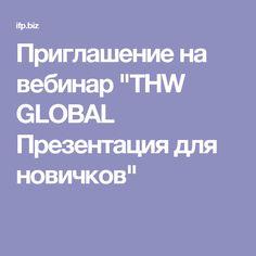 """Приглашение на вебинар """"THW GLOBAL Презентация для новичков"""""""
