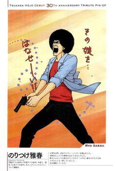 Tsukasa Hojo 30th anniversary tribute - Masaharu Noritsuke