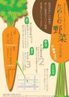 「たのしむ野菜フェスタ」 チラシorポスター設置店ご紹介 の画像 農プロの活動ブログ Book Posters, Poster Ads, Typography Poster, Pop Design, Flyer Design, Layout Design, Corporate Design, Japanese Graphic Design, Editorial Layout