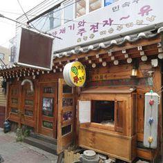 양재기와주전자유 - 238 Insa-dong, Jongno-gu, Seoul / 서울 종로구 인사동 238