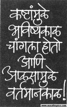 Marathi Graffiti