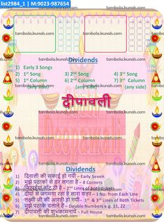 Diwali Songs Grid 2 in 1 kukuba 1 Tambola Housie in Diwali theme Diwali Songs, Diwali Games, Ladies Kitty Party Games, Diwali Drawing, Lotto Tickets, Rainbow Parties, Cat Party, Wedding Themes, Grid