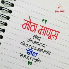 No photo description available. Inspirational Quotes In Marathi, Marathi Quotes On Life, Hindi Attitude Quotes, Marathi Poems, Inspirational Quotes About Success, Marathi Msg, Real Life Quotes, Badass Quotes, Quotes And Notes